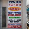 アラジン福岡店舗・アートパネル看板 | 福岡市城南区樋井川