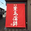 のぼり(テント生地・懸垂幕)