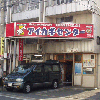 アイカギセンター店舗・庇看板 | 福岡市南区桧原