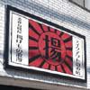 レトロ調店舗・鉄骨壁面看板 | 福岡市城南区別府