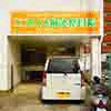 エブリス鍼灸整骨院店舗・アートパネル複合板壁面パネル看板 | 福岡市南区皿山