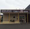 であいの虹整骨院店舗・ファサード看板 | 福岡市南区柏原