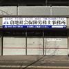 倉地社会保険労務士事務所店舗・ビル壁面軒上看板(ファサード看板) | 福岡市南区中尾