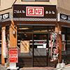 牛心店舗・電飾看板/窓ガラス | 看板福岡市博多区博多駅前