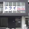 トライ平尾駅前校店舗・ガラス窓看板 | 福岡市中央区白金