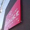 外国語教室・アクリルプレート壁面看板