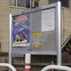 アルミ製 ポスター掲示板の製作事例。自治会/工場案内/会社案内の掲示に向く。メーカー規格品。サイズ・価格が豊富