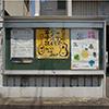 SE壁面アルミポスター屋外掲示板の製作事例。コンクリートブロックなど壁面部分を利用し掲示板を設置出来ます。