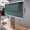 アルミ屋外ポスター掲示板の製作事例。特注で既存支柱に新しい掲示板を設置出来ます。