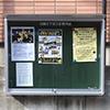 町内会の掲示板の製作事例。