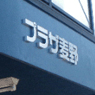 ステンレス箱文字看板(ヘアライン)